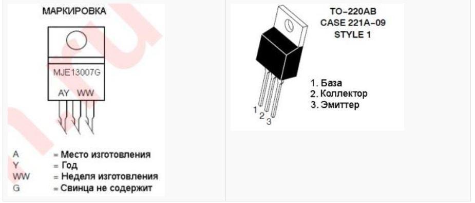 Распиновка mje13007 версия 2