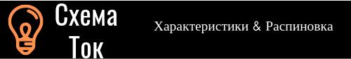 СхемаТок