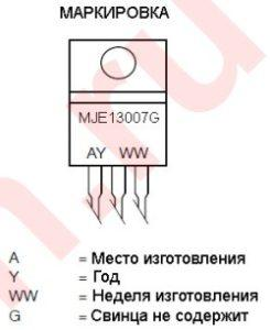 Маркировка MJE 13007