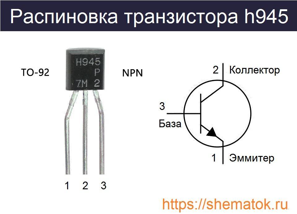 цоколевка транзистора H945