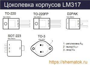 Распиновка LM317