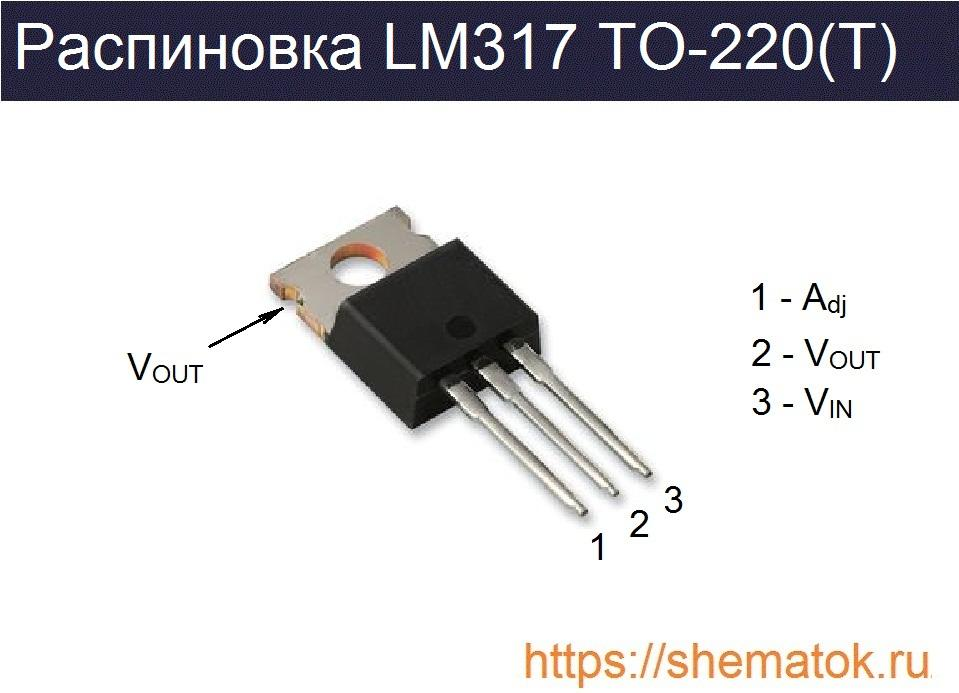 цоколевка lm317t