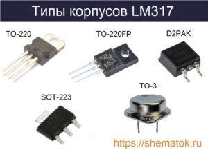 Виды корпуса lm317
