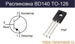 bd140 распиновка