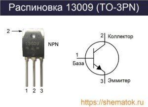 Распиновка 13009