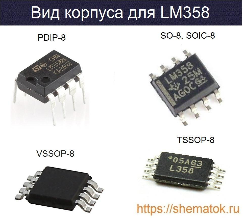 Виды корпусов для LM358