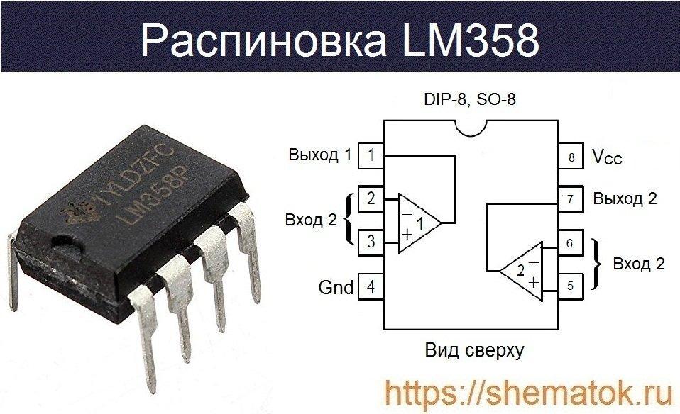 LM358 распиновка