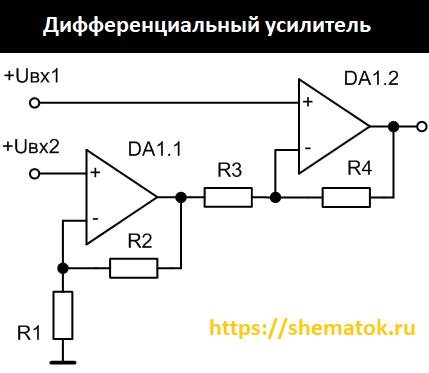 дифференциальный усилитель
