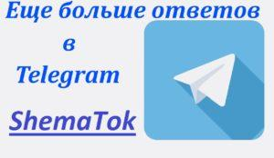 Телеграмм схематок
