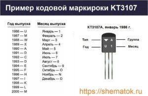 Обозначение кодом кт3107