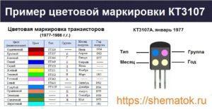 Пример обозначения кт3107