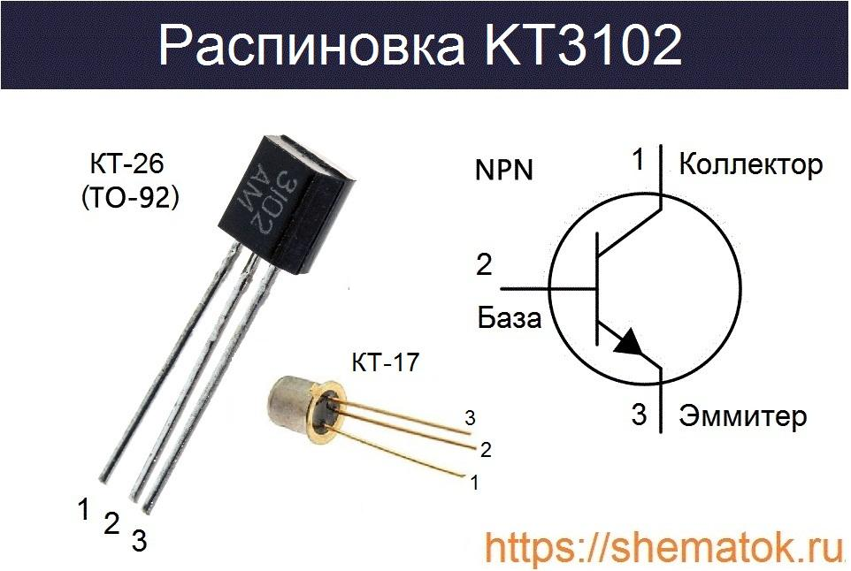 Цоколевка КТ3102