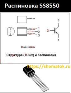 Распиновка ss8550