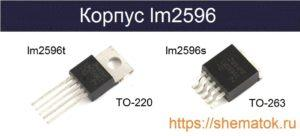 Вид lm2596 ТО-220 и ТО-263