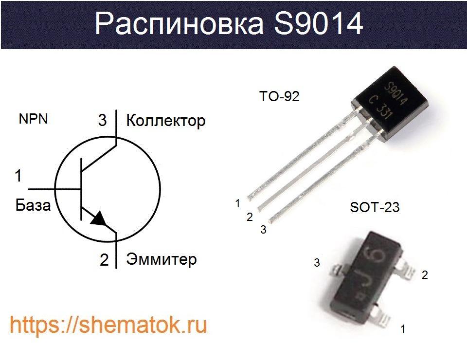 Распиновка s9014