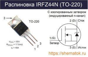 irfz44n цоколевка
