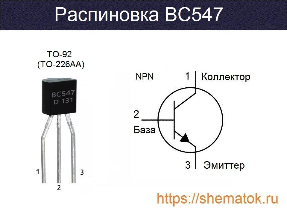 bc547 распиновка