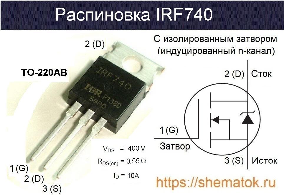 irf740 цоколевка