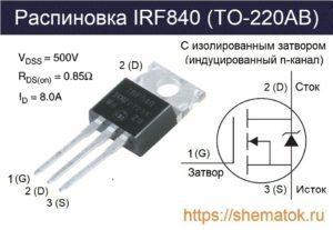 распиновка irf840