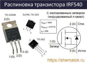 irf540 распиновка