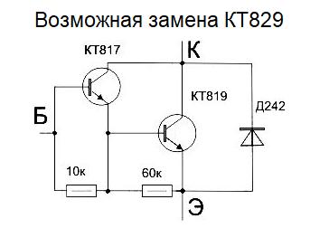 Аналог КТ829 на других транзисторах
