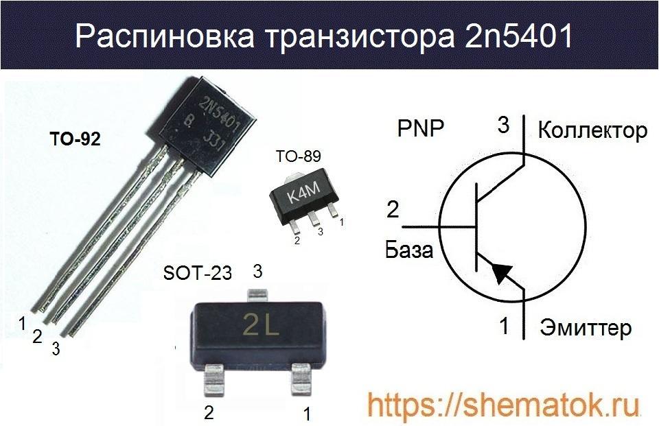 Цолколевка 2n5401