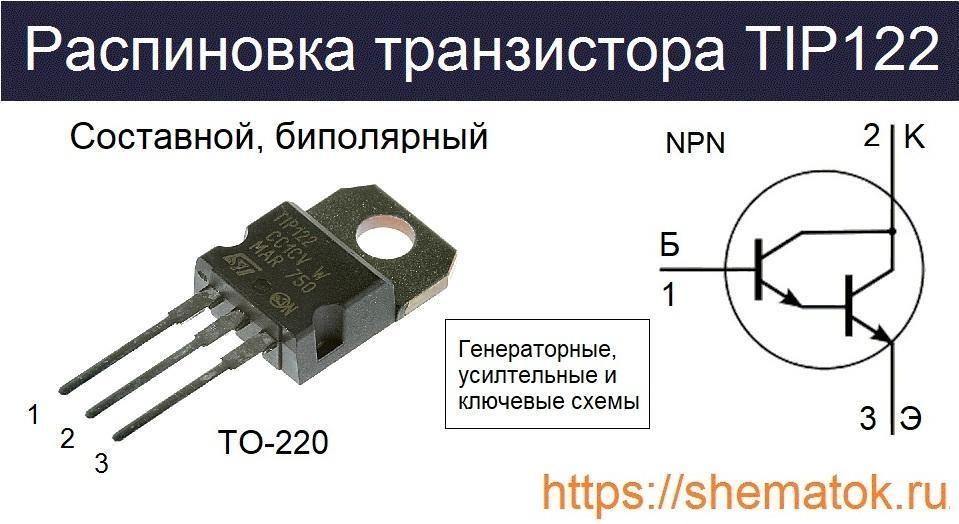 Цоколевка tip122