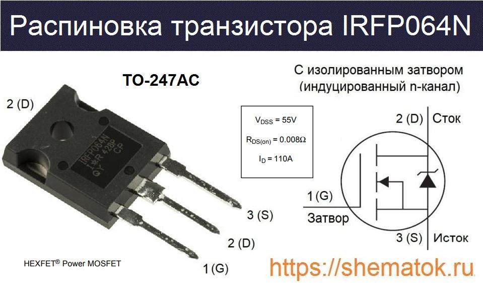 цоколевка irfp064n