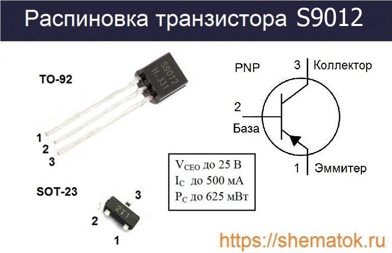 распиновка s9012