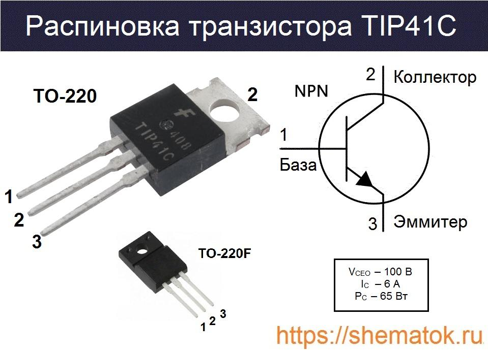 TIP41C распиновка