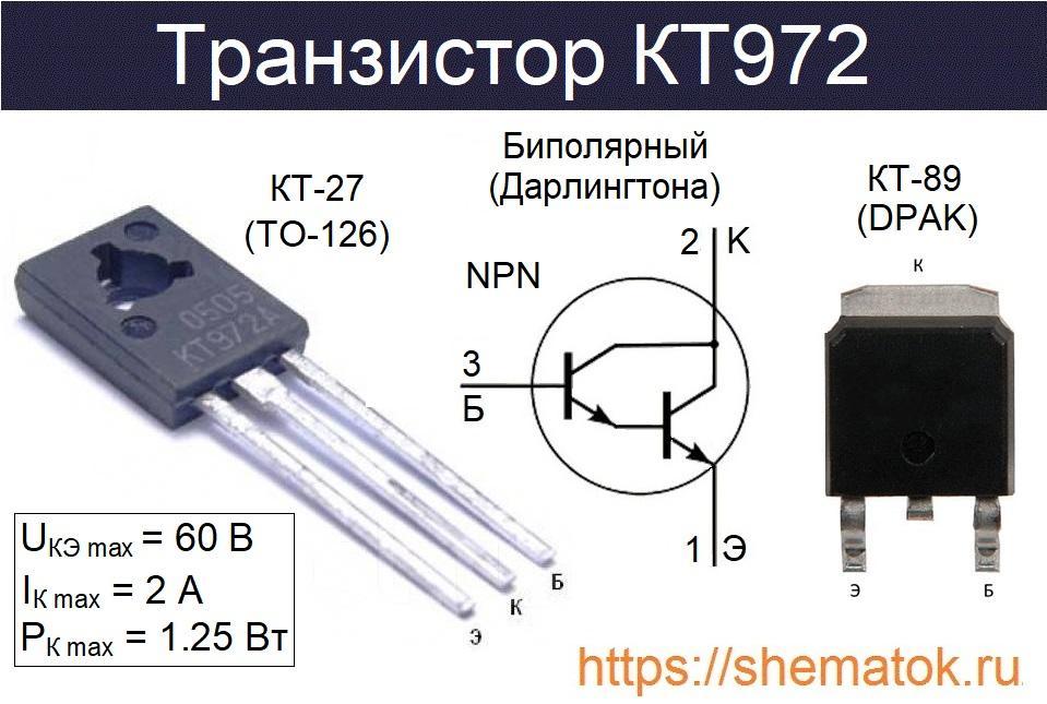 распиновка КТ972