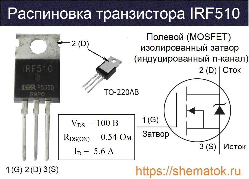 irf510 распиновка