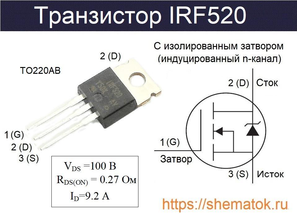 irf520 распиновка