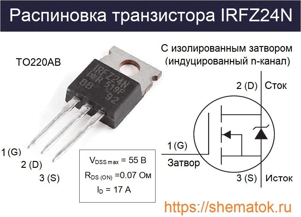 irfz24n распиновка