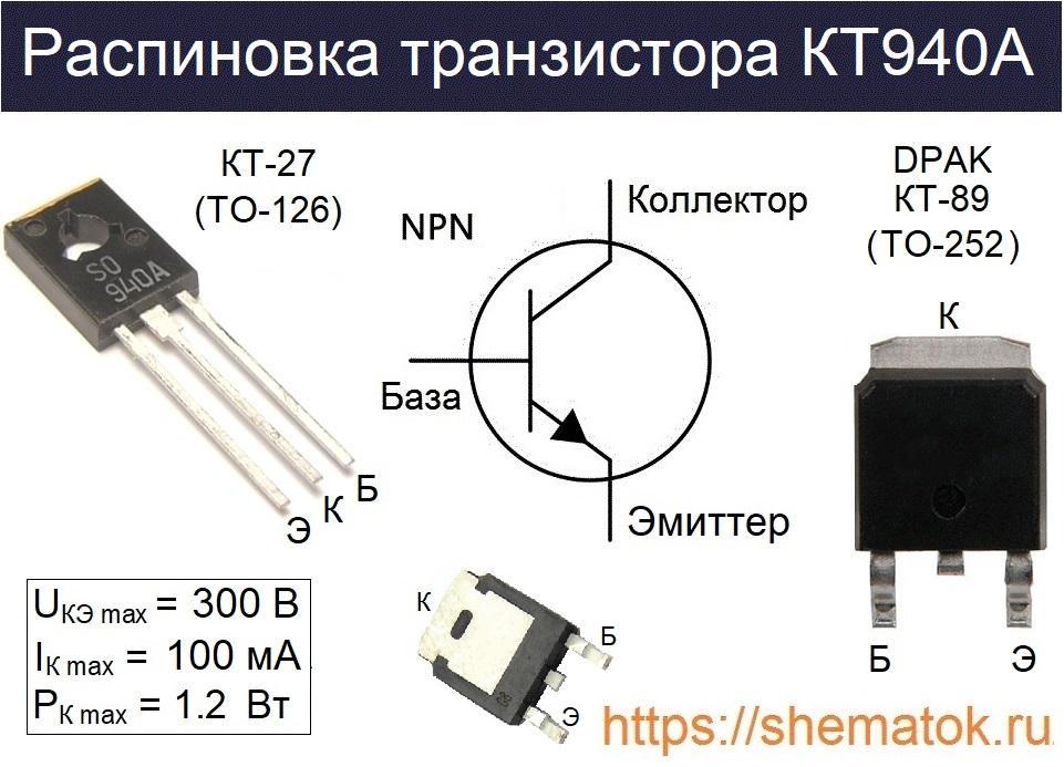 кт940а распиновка