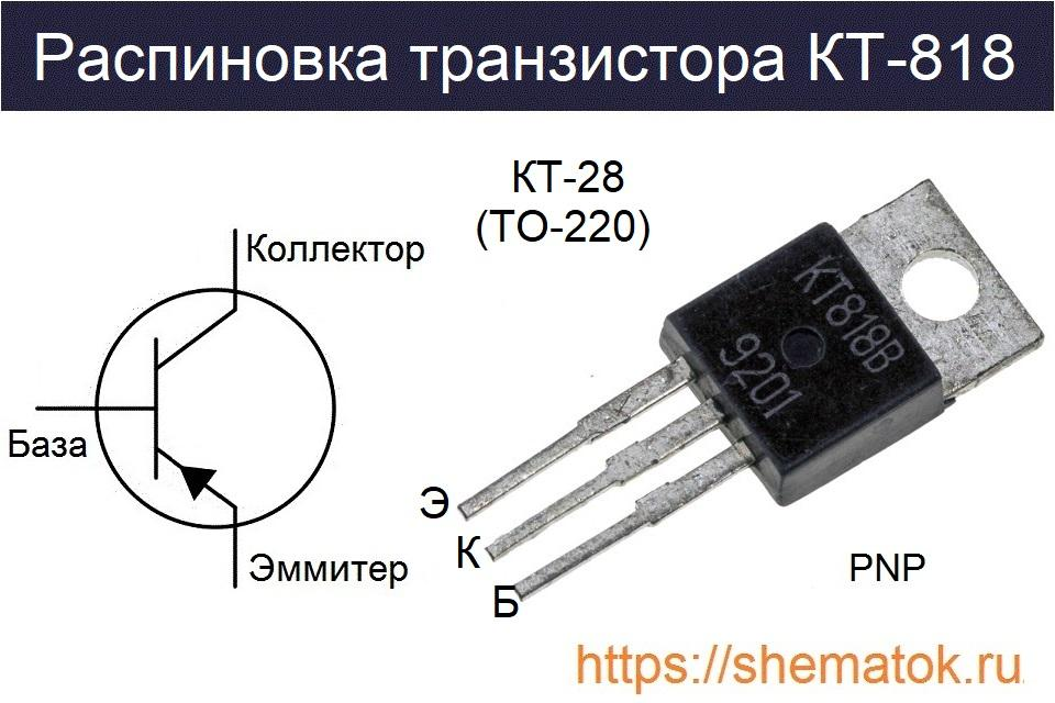 КТ818 распиновка