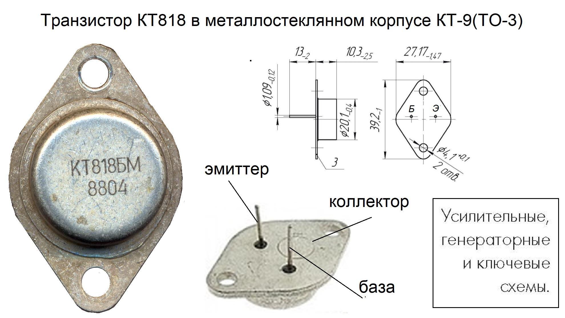 Металлический корпус КТ-9 у КТ818БМ