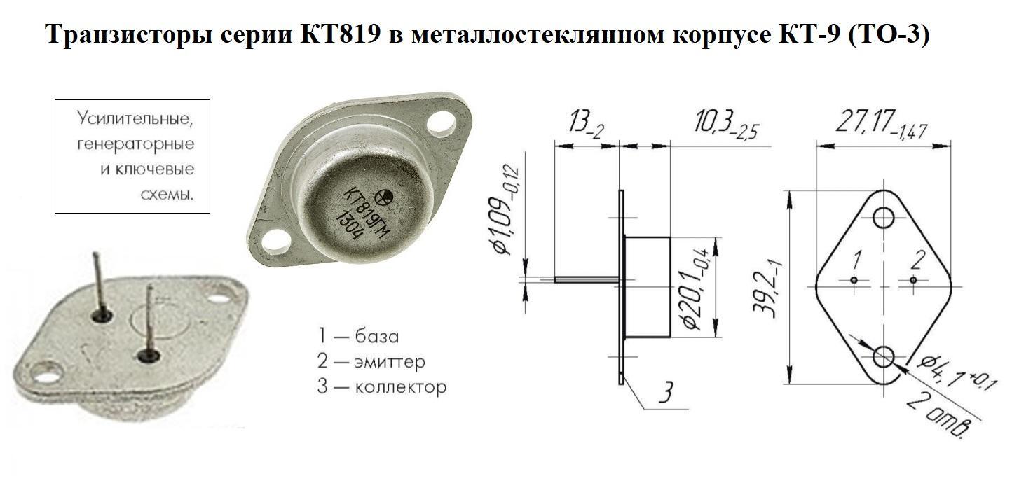 Вид кт819 в металлической упаковке ТО3