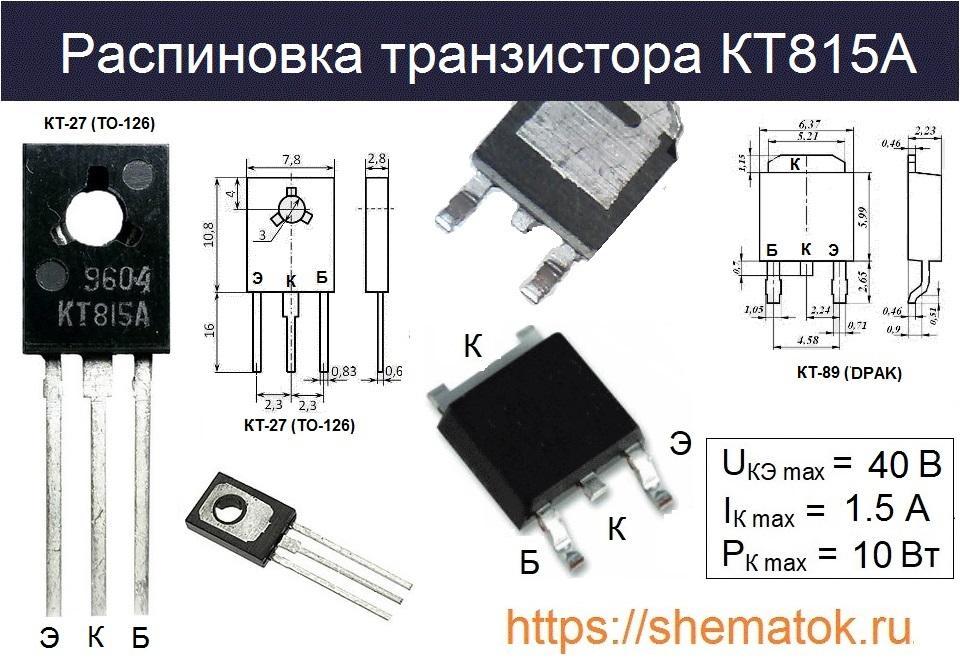 кт815 распиновка
