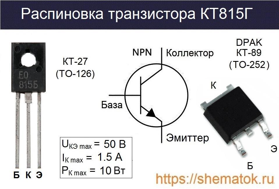 КТ815Б распиновка