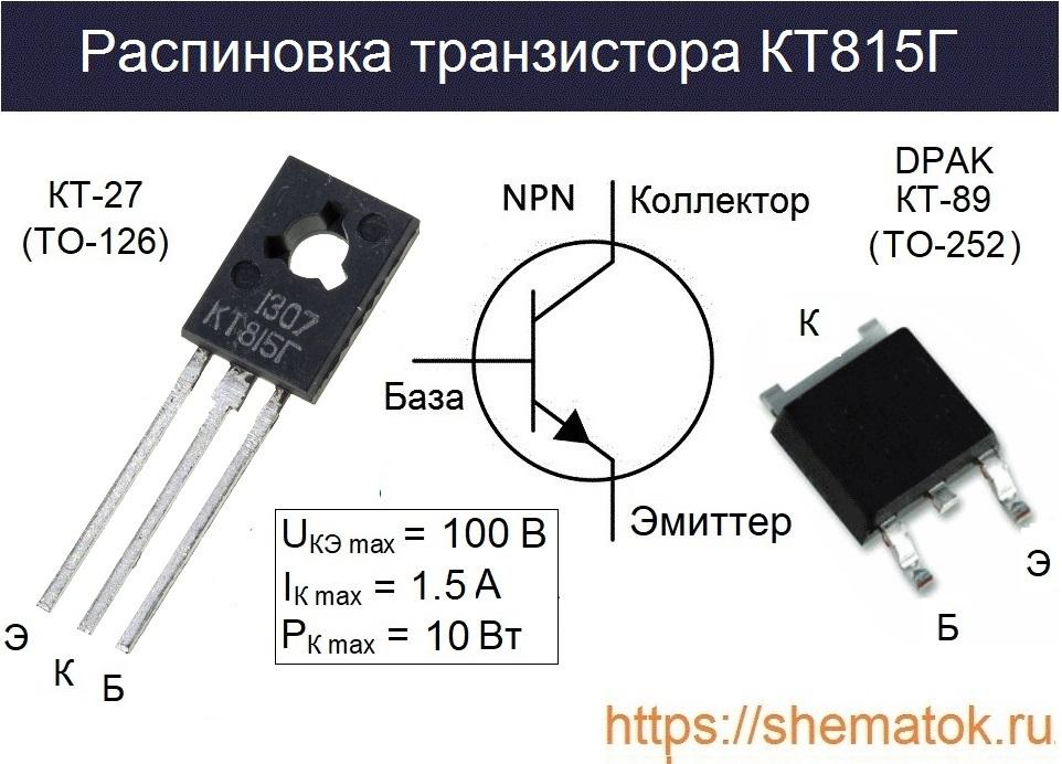 КТ815Г распиновка