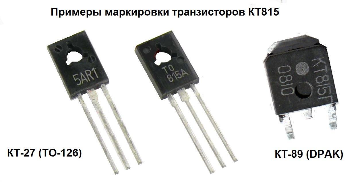Пример маркировки КТ815