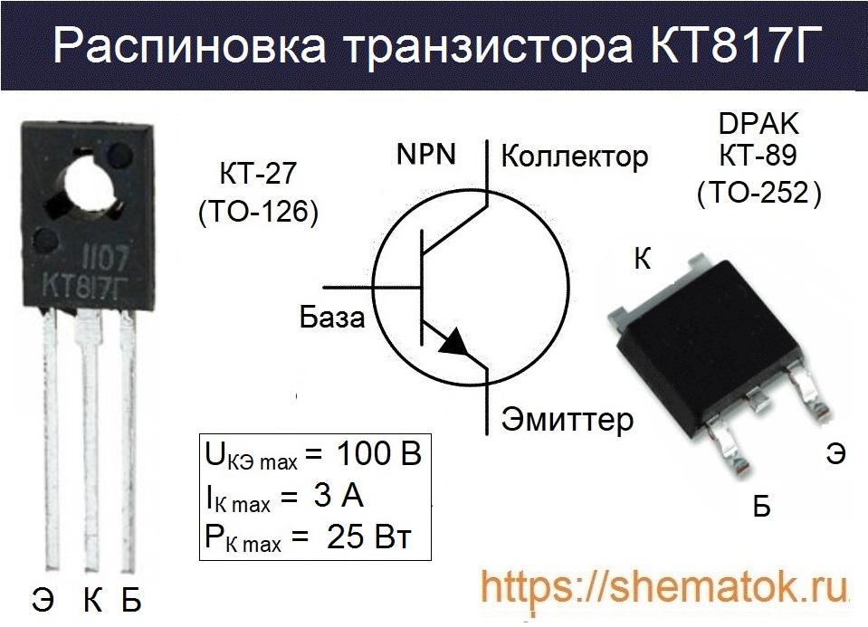 кт817г распиновка