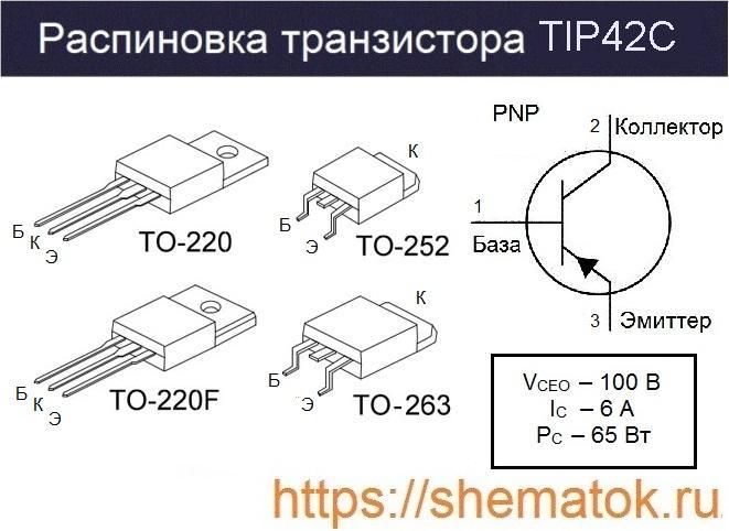 tip42c распиновка