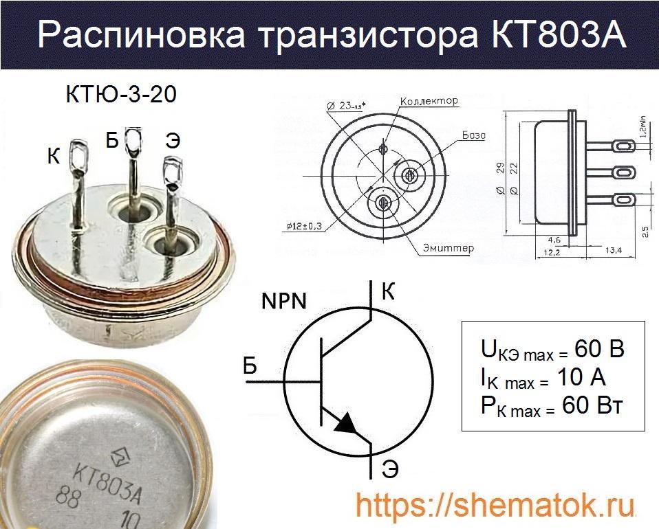 КТ803А распиновка