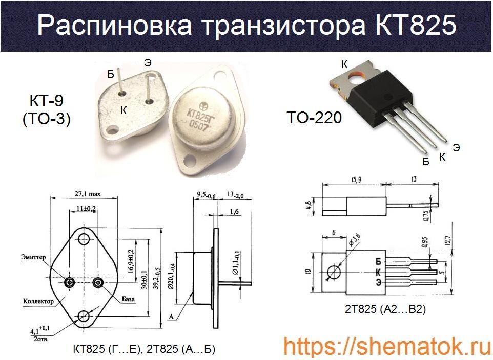 КТ825 распиновка