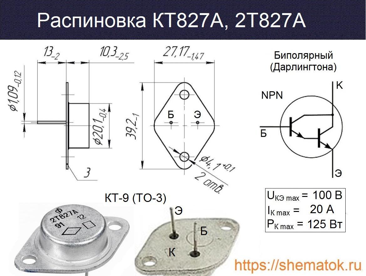 распиновка кт827а