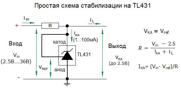 Простая схема стабилизации на TL431