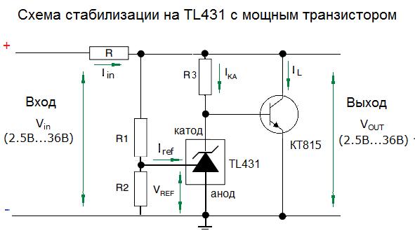 Пример схемы стабилизации с транзистором