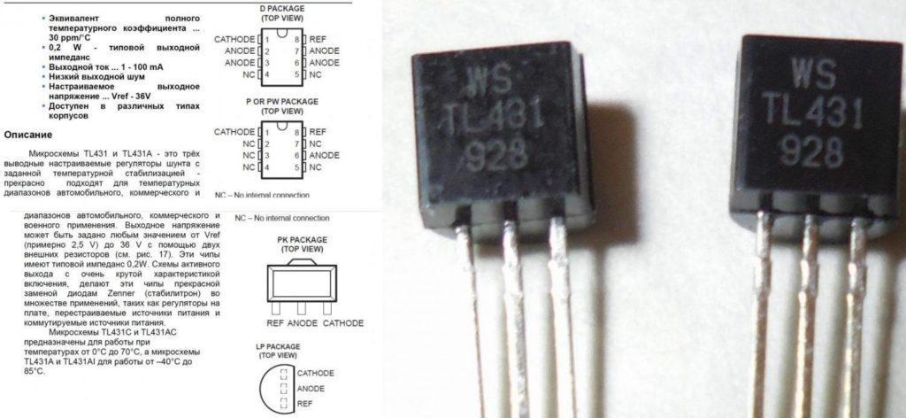 Фотография стабилизатора ТЛ431